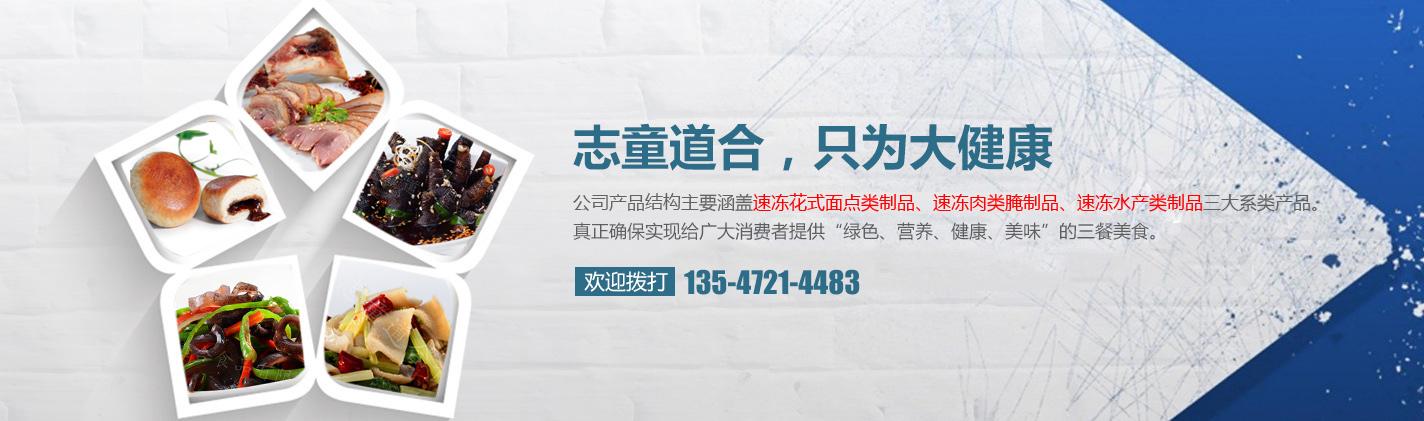 四川省竞博电竞官网道合食品有限公司|德阳竞博电竞官网道合|面点批发厂家|肉类批发厂家